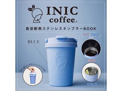 マットな質感がオトナ可愛い! 真空断熱ステンレスタンブラー付き「INIC coffee 真空断熱ステンレスタンブラーBOOK」発売。【全国のファミリーマートにて期間限定販売】