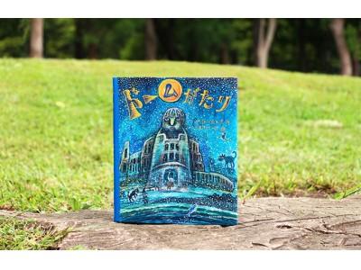 【絵本ナビ】未来へ生きる子どもたちへ。長く読み継ぎたい絵本『ドームがたり』のみどころとは?