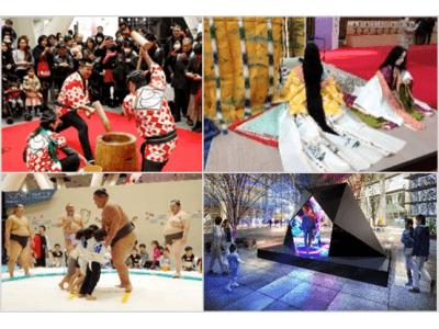 東京国際フォーラム 冬のニュースレター