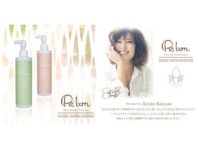 モデル小泉里子が快適な衛生対策をご提案!肌に優しい香り付きアルコール除菌剤を新発売