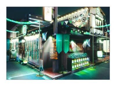 スコットランドから、ハイボールにあうシングルモルト「シングルトン」来日記念 「ほぼ新宿のれん街」が「ほぼスコットランドのれん街」としてオープン!