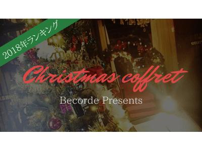 【コスメ好き1000人に聞いた!】気になるクリスマス限定コフレ事情!2018年人気No.1は「JILLSTUART」で決まり!