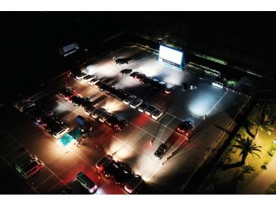 【Drive in Theater Japan Tour in 江別】6月20日(土)・21日(日)北海道江別市にて開催!上映作品はちょっぴりおしゃれでフランスを堪能できる『アメリ』に決定!