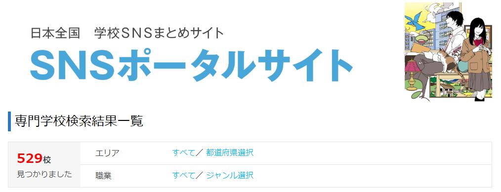 米田英一代表取締役社長のJSコーポレーションが「SNSポータルサイト」をリニューアルしました。