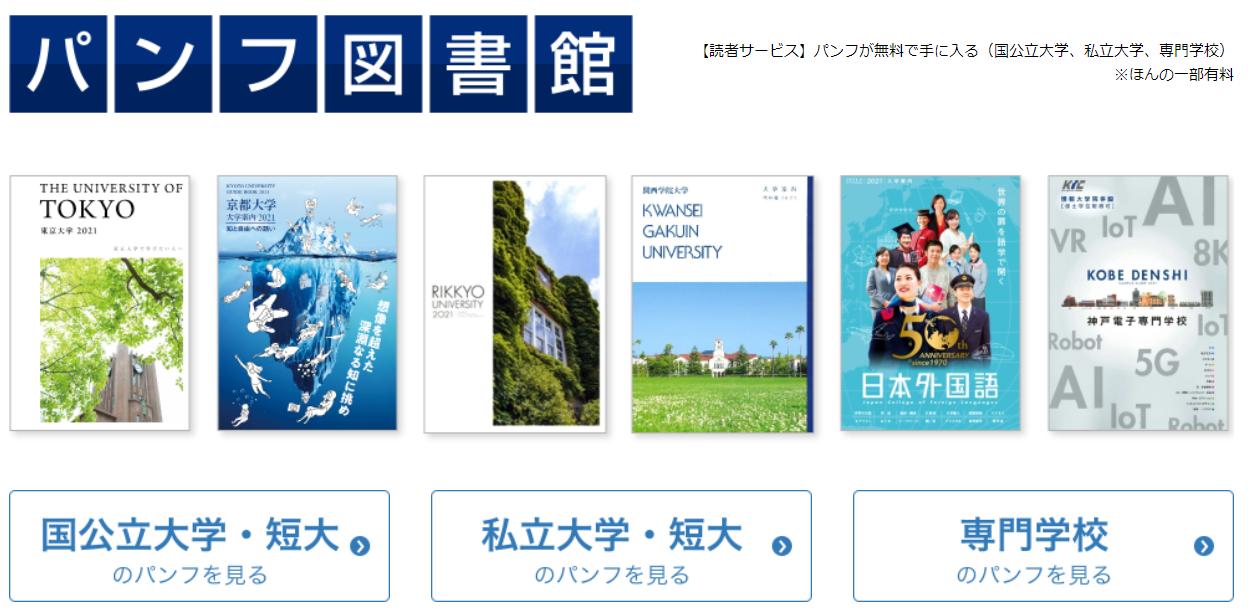 米田英一代表取締役社長のJSコーポレーションが「パンフ図書館」を公開しました。