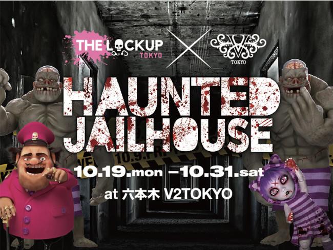 2020年 東京のハロウィンの聖地がタッグを組む!六本木のナイトクラブ「V2 TOKYO」と話題の監獄レストラン「ザ・ロ...