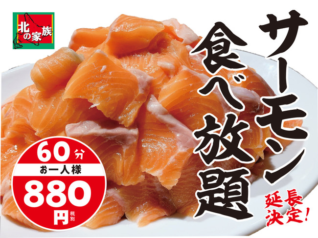 歓喜!予約殺到「サーモン食べ放題」が12月末まで延長を発表!さらに「仙台店」にも上陸で計4店舗開催に。