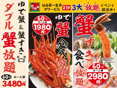 【北の家族 仙台店】蟹の3大放題スタート!黙って食べる代名詞「蟹」の食べ放題で「黙食」を推進。60分1,980円~