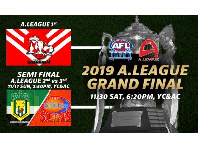 Aリーグの覇者が11月30日(土)、横浜で決まる -AFL Japan A.L…