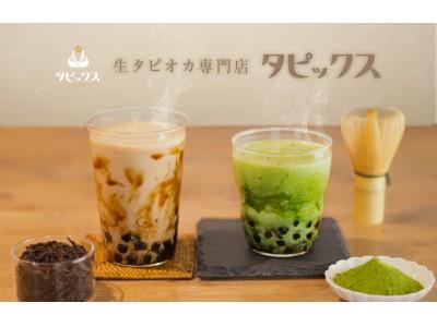 【京都発の生タピオカ専門店タピックス】冬のタピオカドリンクとして「MILD HOT MENU」を12/1(日)より販売開始。