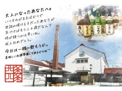 親から子へ贈る成人祝いに日本酒を!「日本酒で愛情が伝わる最高のギフト」開発に向け、活動資金のクラウドファンディングを開始!