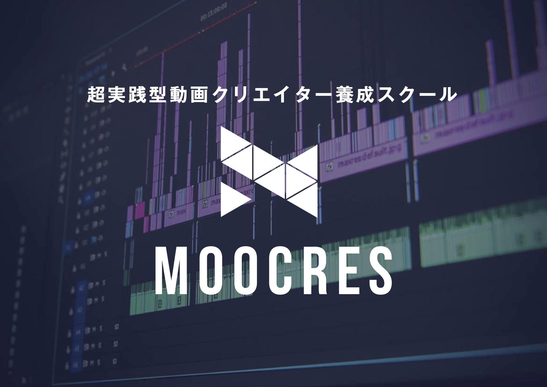 超実践型動画クリエイター養成スクール「MOOCRES(ムークリ)」、2020年10月から始まる6期の開講が決定!新体制でより充実したカリキュラムを展開!