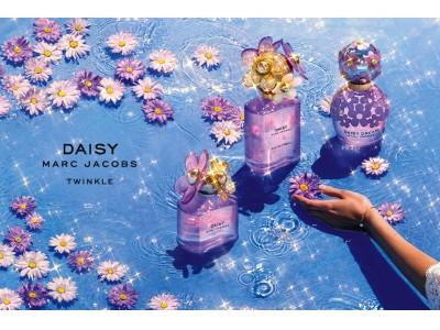 マーク ジェイコブスの人気フレグランス「デイジー」より、ヴァイオレット×ゴールドが煌めく「トゥインクル エディション」を2月21日(水)数量限定発売!
