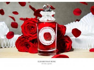 ペンハリガンより、まるでエリザベス女王のために作られた王冠のように、品格あふれるローズの香り「エリザベサン ローズ オードパルファム」新発売!