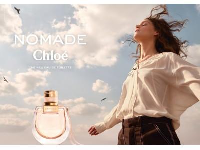 クロエのフレグランスコレクション「ノマド」から、太陽のように光り輝く女性をイメージした新オードトワレが発売!