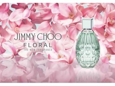 ジミー チュウから、満開に咲き誇る花々のエッセンスを閉じ込めた「ジミー チュウ フローラル」が誕生