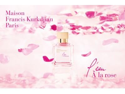 アジア先行発売!世界的スターパフューマー、フランシス・クルジャンが手掛ける花の女王、バラをテーマにしたフレグランス「ロー ア ラ ローズ オードトワレ」が新登場!