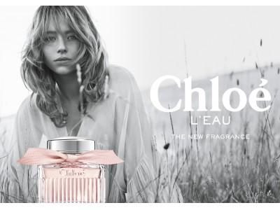 クロエの名香「クロエ オードパルファム」から、2年ぶり待望の新フレグランス「クロエ ロー オードトワレ」が、2019年9月11日(水)発売!