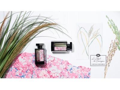 フランス発フレグランスメゾン<ラルチザン パフューム>が贈る、香りが描く風景南仏・カマルグ地方の美しい自然を描いた、「ル シャン ド カマルグ」が9月11日(水)新発売