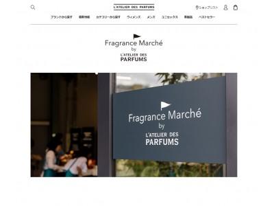 9月19日(木)、フレグランスオンライン限定POP-UPショップ「フレグランス マルシェ」が グランドオープン!