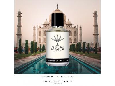 パリ発モダンなフレグランスメゾン「パルル モア ドゥ パルファム 」から、長年の歳月をかけ生まれた、こだわりの香り「ガーデンズ オブ インディア オードパルファム」が2020年2月5日(水)に登場