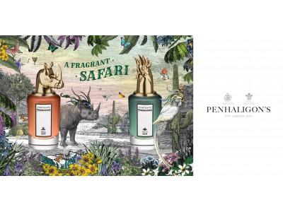 イギリス貴族社会の人間模様を描いた<ペンハリガン>のフレグランスコレクション「Portraits(ポートレート)」から、サファリ帰りの2人の人物を描いた香りが登場!