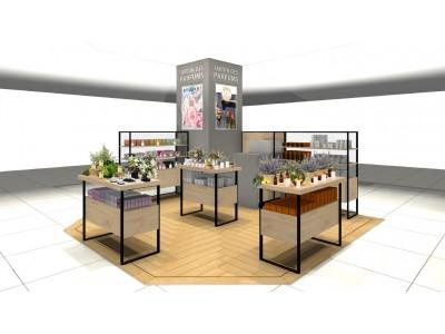 2020年3月5日(木)、フレグランスショップ「ジャルダン デ パルファム」がルミネ大宮店 ルミネ2 3Fにグランドオープン!