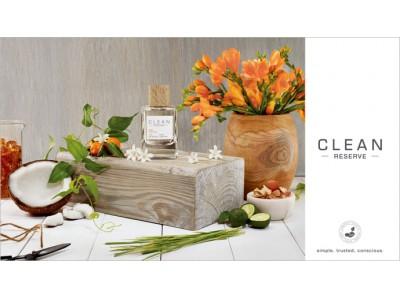 サマーシーズンを盛り上げるシトラスとココナッツの香り!サステイナビリティを追求するヴィーガンフレグランス<クリーン リザーブ>から、2020年6月24日(水)、「ソーラーブルーム」が数量限定発売。