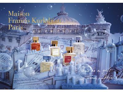 パリ発、注目のフレグランスメゾン「メゾン フランシス クルジャン」から、11月11日(水)、8種の香りが一度に楽しめる2つのクリスマスコフレが数量限定発売!
