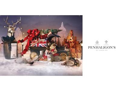 毎年完売!創業150周年を迎えた英国王室御用達フレグランスハウス「ペンハリガン」が贈るホリデーギフト。2020年版クリスマスコフレとホリデーシーズン限定のフレグランスが数量限定発売!