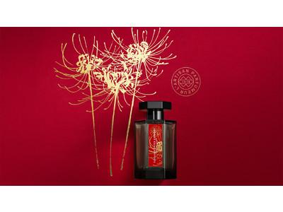 フランス発フレグランスメゾン<ラルチザン パフューム>の名香を再解釈した「パッサージュ ダンフェ エクストリーム オードパルファム」が1月27日(水)に誕生