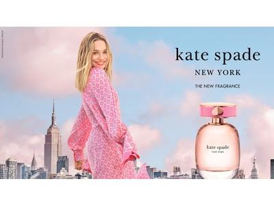 4月28日(水)、<ケイト・スペード ニューヨーク>から、新フレグランス「ケイト・スペード オードパルファム」が誕生!