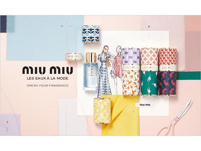 ファッションを着替えるように香りを楽しもう!5月5日(水)、<ミュウミュウ>から、新フレグランスコレクション「レ ゾー アラモード」が誕生!