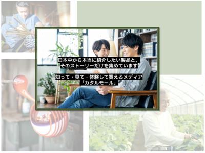 日本全国の地域の中小企業や職人が作る製品を知れる・体験できる・買える、これまでにない新しいメディア『カタルモール』が本日、グランドオープン!!