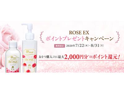 ミューフル公式オンラインショップ限定「ROSE EX」ポイントプレゼントキャンペーン実施中