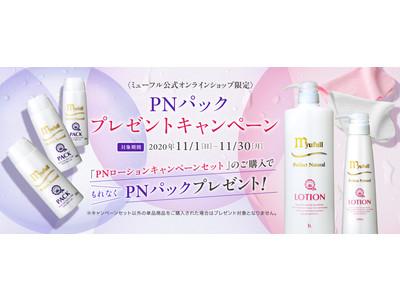 ミューフル公式オンラインショップ限定「PNパックプレゼントキャンペーン」スタート!