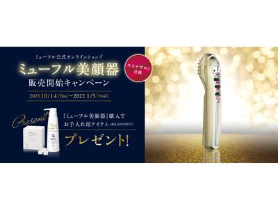 エステサロンで人気のEMS美顔器がオンラインで購入可能に!ミューフル公式オンラインショップで『ミューフル美顔器』販売開始!