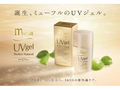 ついに実現!ノンケミカル設計のUVジェルを11月7日に新発売!