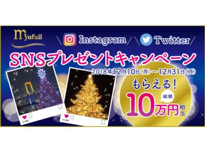 総額10万円相当のミューフル商品が当たる!SNSキャンペーンスタート!