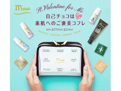 自分へ贈るバレンタインギフト「ミューフル限定コフレポーチ」発売!