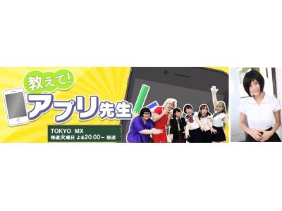 TOKYO MX「教えて!アプリ先生」ゴールデンタイム進出!紹介アプリ大募集!