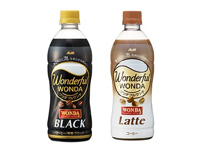 「ワンダ」ブランドから、泡まで楽しむPETコーヒーを新提案「ワンダフルワンダ ブラック」 4月9日(火)新発売「ワンダフルワンダ ラテ」 5月14日(火)新発売