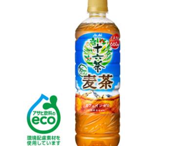 発酵素材を新たにブレンドし、容器には環境配慮素材※1を新たに使用した「人にやさしく、地球にやさしい」麦茶!!16素材でつくった「アサヒ 十六茶麦茶」3月9日(火)リニューアル発売!!