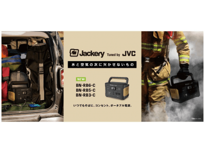 Jackery Inc.とJVCケンウッド社が業務提携。商品の共同開発を発表。