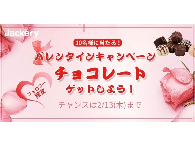 【Jackery】バレンタインキャンペーンが本日2月1日(月)からスタート!チョコレートを大切なあなたに贈る