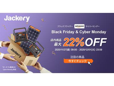 【Jackery】5日間のBig Sale ブラックフライデー&サイバーマンデーにて、Jackeryポータブル電源&ソーラーパネルを最大22%OFFで販売