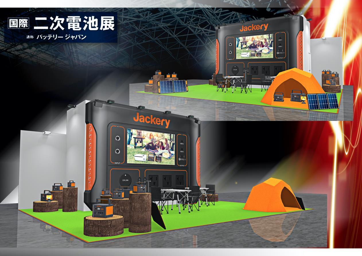 【Jackery】第12回国際二次電池展出展のお知らせ