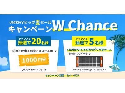 【Jackery】今季最大級のビッグ夏セール開催!ポータブル電源が最大25%オフ!プレゼント抽選のダブルチャンスも!