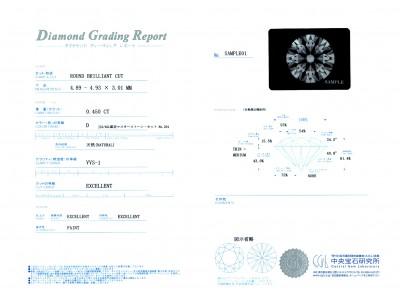 東京発ダイヤモンド ジュエリー ブランドSERI TOKYO、宝石鑑別書により、天然ダイヤモンドを保証