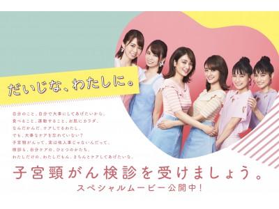 20歳代後半から急増する子宮頸がん。東京都が公開したショートムービー「だいじな、わたしに。」でモデル・谷まりあさんら応援ガールズが受診を呼びかける